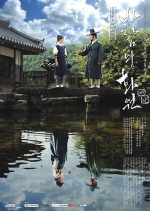 image of drama Painter Of The Wind Special (2008) [KDRAMA]